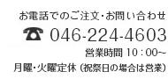 <雅藤 本店> 電話:046-224-4603 営業時間:9:00〜19:00 火曜日定休
