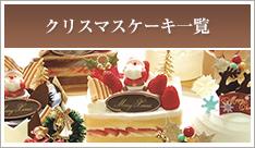 クリスマスケーキのご注文