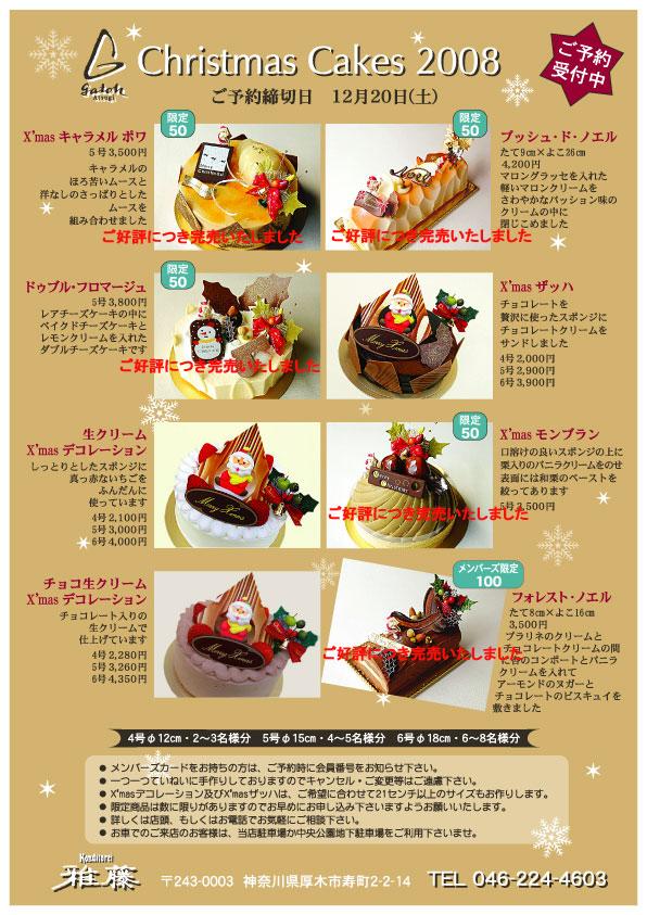 雅藤 Christmas Cakes 2008